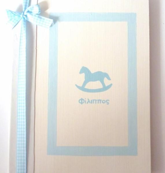 Ζωγραφιστό βιβλίο ευχών Αλογάκι (carousel) BE002