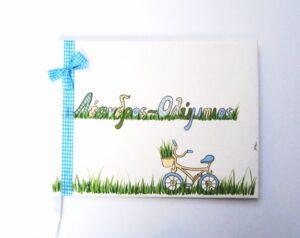Ζωγραφιστό βιβλίο ευχών Ποδηλατάκι (καμβάς) BE006