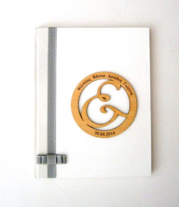 Βιβλίο αναμνήσεων γάμου - ευχολόγιο λευκό - γκρι WBK001