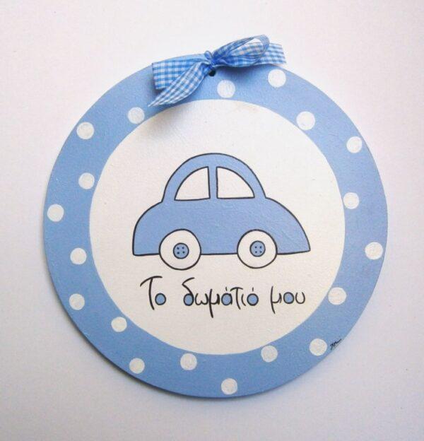 Παιδικό ταμπελάκι Αυτοκινητάκι (γαλάζιο) DTP054