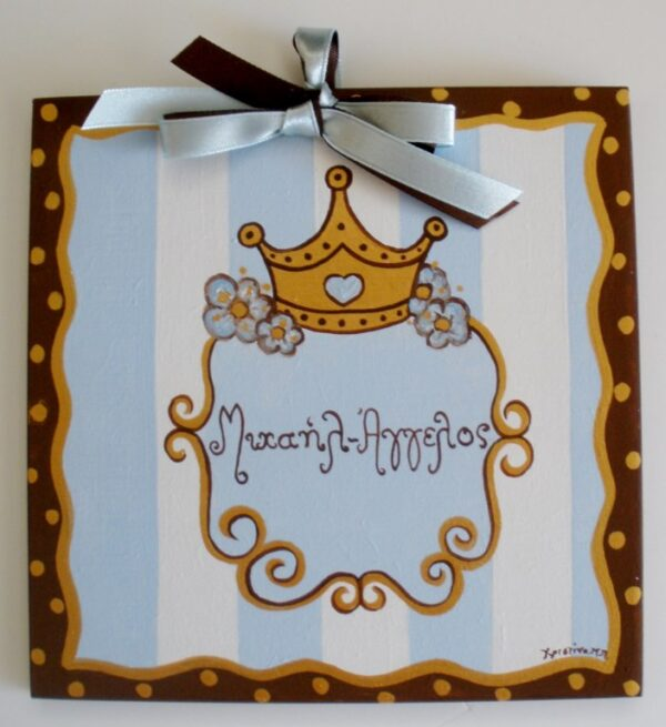 Παιδικό ταμπελάκι πόρτας Πρίγκιπας στα ριγέ DTP023