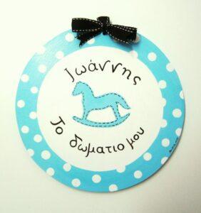 Παιδικό ταμπελάκι αλογάκι Καρουσέλ 2 DTP061