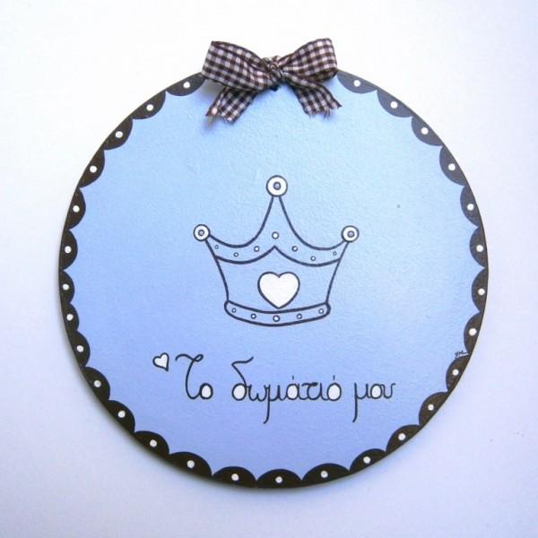 Παιδικό ταμπελάκι Πρίγκιπας DTP020
