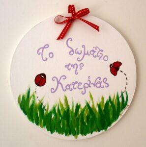 Παιδικό ταμπελάκι πόρτας Πασχαλίτσα DTP018