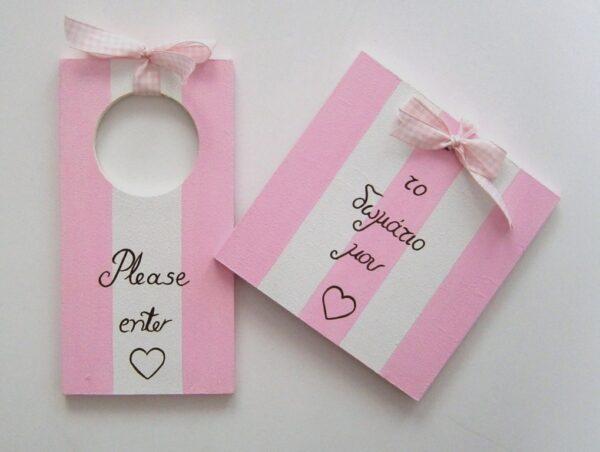 Σετ παιδικά ταμπελάκια ριγέ ροζ DTP038