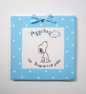 Χειροποίητο παιδικό ταμπελάκι πόρτας Snoopy DTP079