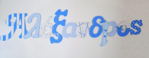 Ξύλινα, ζωγραφιστά γράμματα για τον τοίχο ZG030