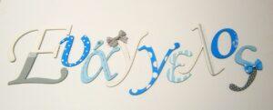 Ξύλινα, ζωγραφιστά γράμματα για τον τοίχο ZG033