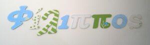 Ξύλινα, ζωγραφιστά γράμματα για τον τοίχο ZG016