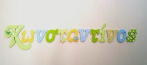 Ξύλινα, ζωγραφιστά γράμματα για τον τοίχο ZG010