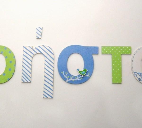 Ξύλινα, ζωγραφιστά γράμματα για τον τοίχο ZG011