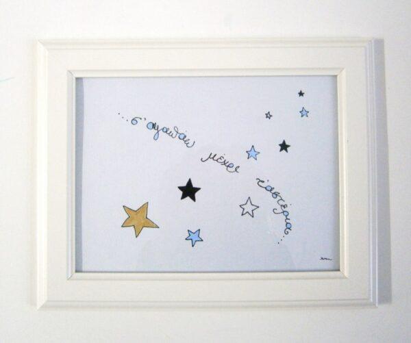 """Παιδικός πίνακας """"μέχρι τ' αστέρια"""" DPP093"""