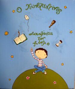 Παιδικός πίνακας Ο μικρός σοφός 1 DPP017