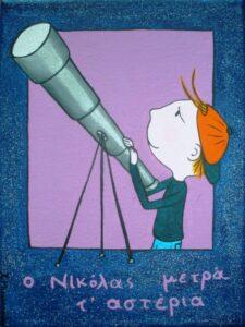 Παιδικός πίνακας Ο μικρός σοφός 2 DPP018