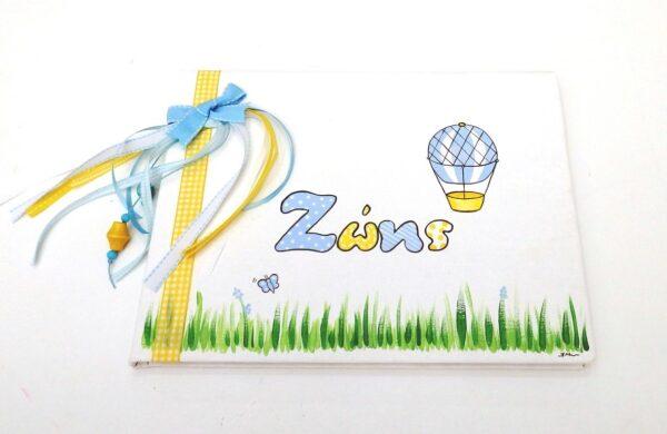 """Χειροποίητο Βιβλίο ευχών """"Αερόστατο"""" μπλε κίτρινο BE018"""