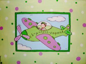 """Ζωγραφιστός στο χέρι παιδικός πίνακας """"Αεροπλανάκι"""" DPP105"""