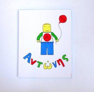 """Ζωγραφιστός στο χέρι παιδικός πίνακας """"Lego"""" DPP106"""