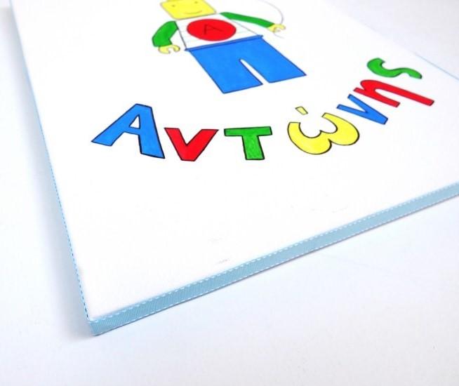 Ζωγραφιστός στο χέρι παιδικός πίνακας «Lego» DPP106 7b9649aaaf9