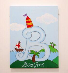 Παιδικός πίνακας μονόγραμμα νησί