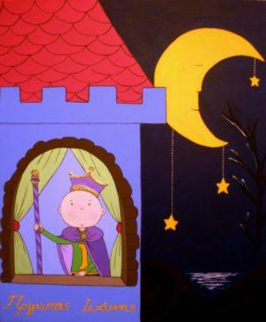 """Ζωγραφιστός στο χέρι παιδικός πίνακας """"Πρίγκιπας και Κάστρο"""" DPP108"""