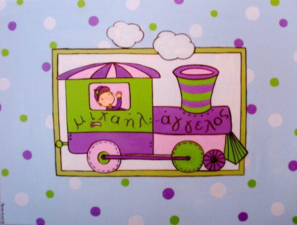 """Ζωγραφιστός στο χέρι παιδικός πίνακας """"Τρενακι"""" DPP109"""
