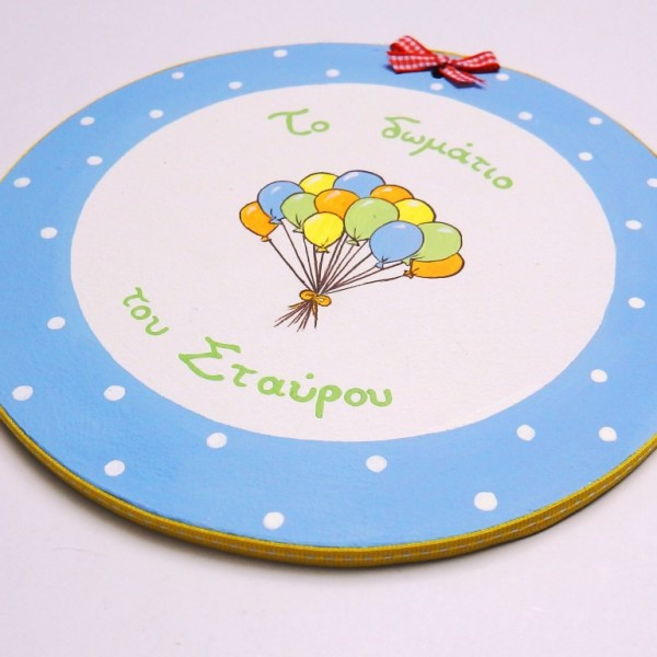 "Xειροποίητο Παιδικό ταμπελάκι ""Μπαλόνια"" DTP086"