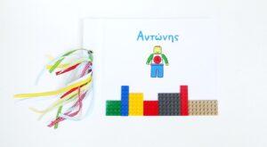 Χειροποίητο Βιβλίο ευχών LEGO μπλε κόκκινο ΒΕ019