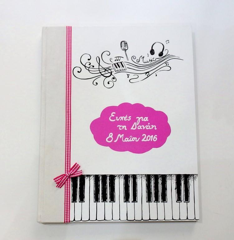 Βιβλίο ευχών μουσική BE024