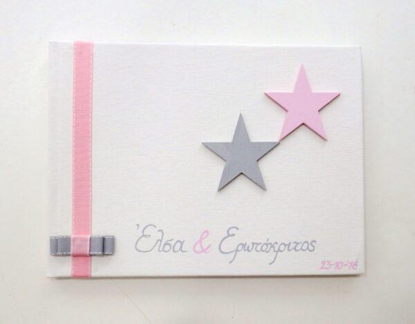 Ζωγραφιστό βιβλίο ευχών Αστέρια (δίδυμα) - BE035