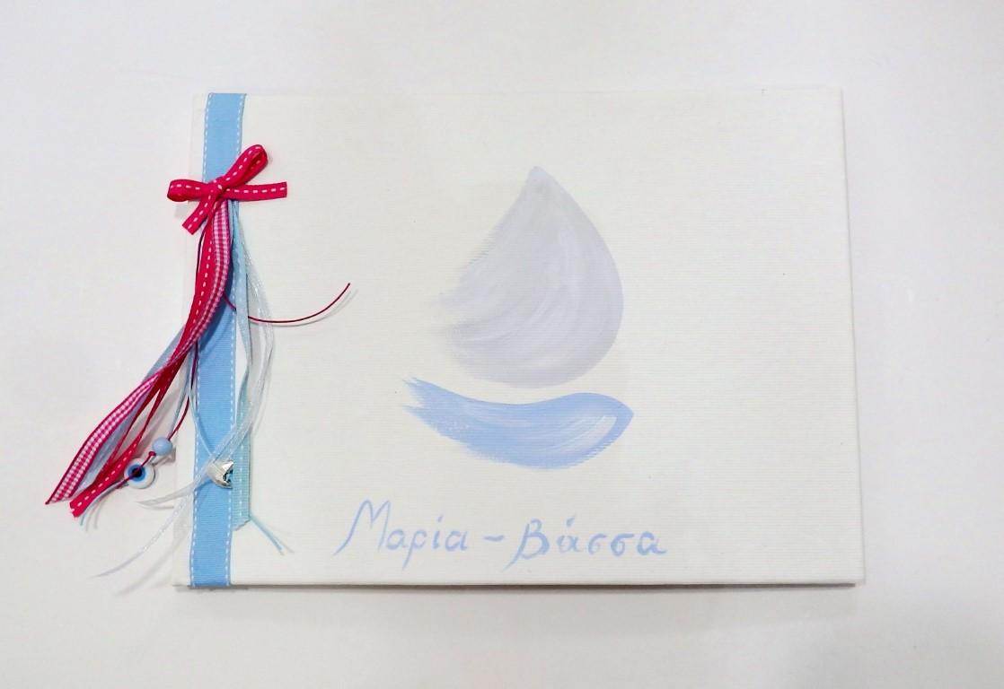 Ζωγραφιστό Βιβλίο Ευχών καραβάκι (για κορίτσι) - BE033