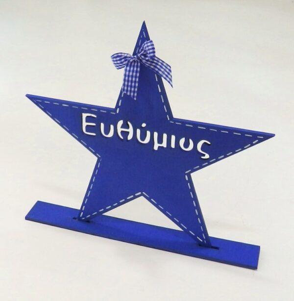 Ξύλινο αστέρι σε βάση - ZG080