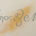 Ζωγραφιστή στεφανοθήκη γκρι – χρυσό WB019