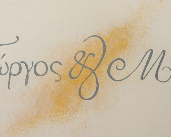Ζωγραφιστή στεφανοθήκη γκρι - χρυσό WB019