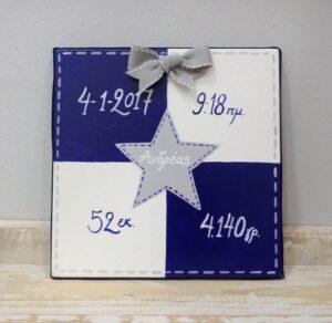Ταμπελάκι γέννησης Αστέρι - DTP104