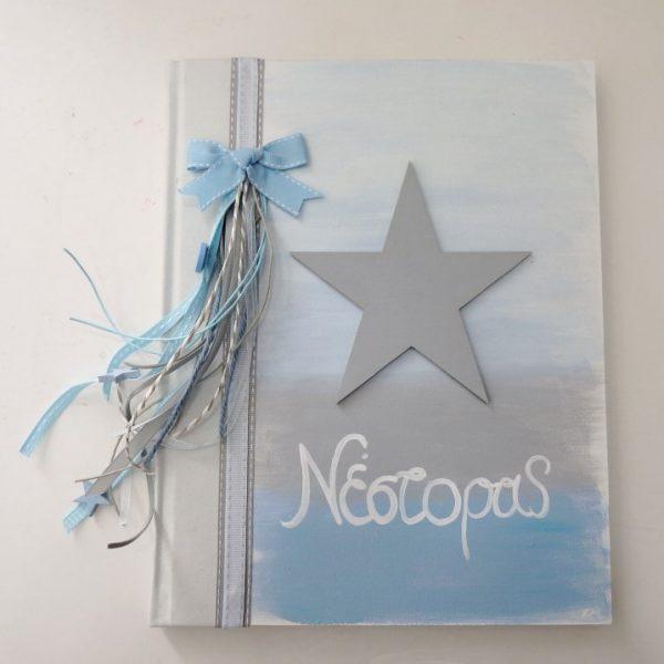 Βιβλίο ευχών βάπτισης αστέρι-θάλασσα - BE050