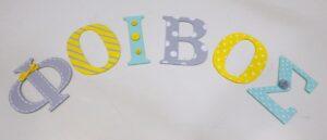 Ξύλινα γράμματα τοίχου κεφαλαία για αγόρι - ZG085