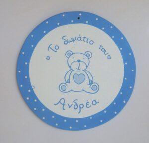 Ξύλινο ταμπελάκι πόρτας αρκουδάκι - DTP109