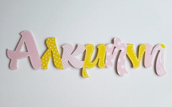 Ξύλινα γράμματα - όνομα τοίχου ροζ κίτρινο ZG104