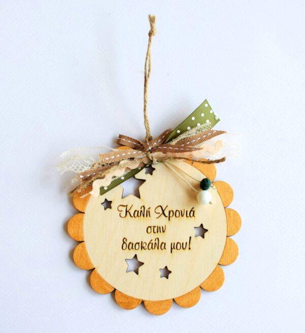 4. Χριστουγεννιάτικα δώρα στολίδια για δασκάλες
