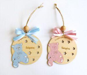 «Τα πρώτα μου Χριστούγεννα» στολίδι με αρκουδάκια