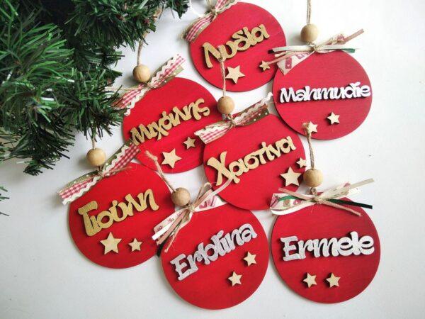 Χριστουγεννιάτικα στολίδια με όνομα