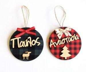 Χριστουγεννιάτικα στολίδια με όνομα καρό