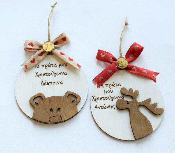 «Τα πρώτα μου Χριστούγεννα» στολίδι με ζωάκια